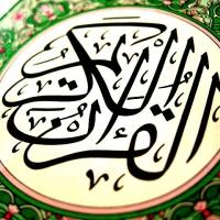 Quran ul-Karim