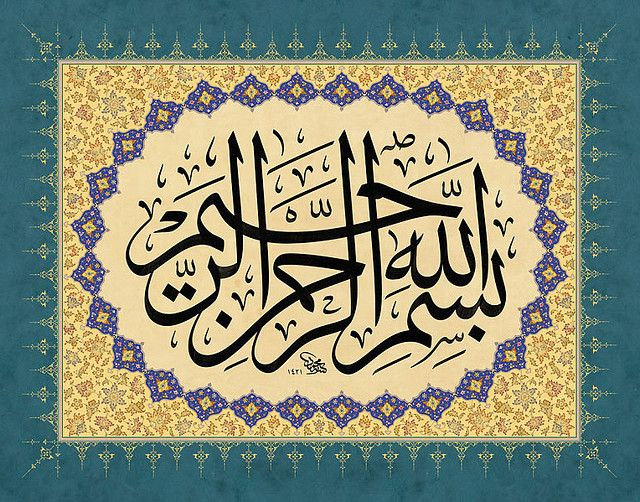 Islamic-Calligraphy-Turkish-Art-Bismillah-Sufi Qalam