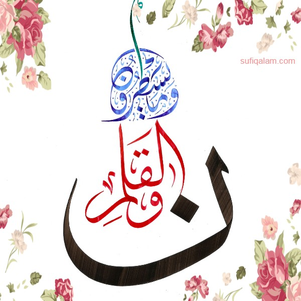 Bismillah ar-Rahman ar-Rahim Nun. By the Pen and by what they (the angels) write (68-1)-SufiQalam