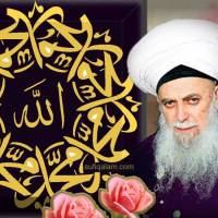 The Means Of Approaching Allah