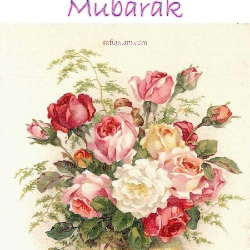 Ramadan Mubarak Images Greetings Bouquet roses